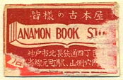 Anamon Book Store, Japan (27mm x 16mm). Courtesy of Donald Francis.