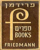 Friedmann, Israel (21mm x 28mm). Courtesy of Leon Koll.