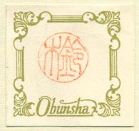 Obunsha [publisher], Japan (30mm x 30mm). Courtesy of Donald Francis.
