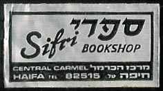 Sifri Bookshop, Haifa, Israel (38mm x 20mm). Courtesy of Leon Koll.