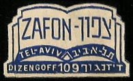 Zafon, Tel Aviv, Israel (31mm x 28mm). Courtesy of Leon Koll.