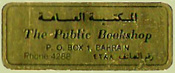 The Public Bookshop, Bahrain (30mm x 12mm, c.1968). Courtesy of Nicholas Forster.